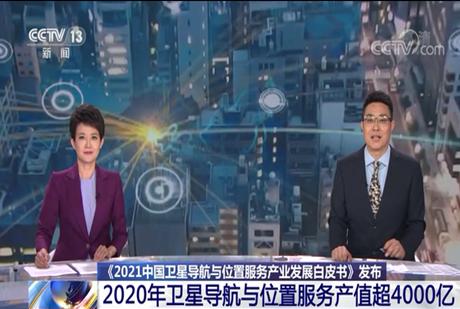 [新闻30分]2021中国卫星导航与位