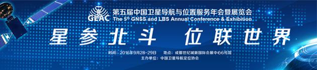 2016年卫星导航与位置服务年会暨展览会