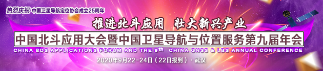 2020年中国北斗应用大会暨中国卫星导航与位置服务第九届