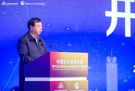 自然资源部副部长王广华在中国北斗